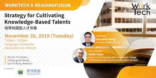 培育知識型人才攻略—Strategy for Cultivating Knowledge-Based Talents