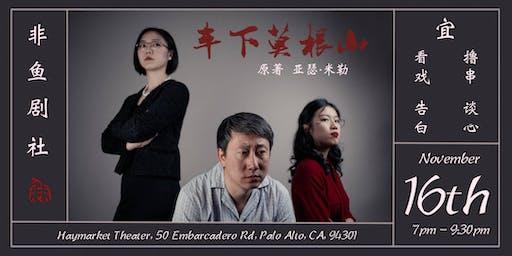 中文话剧《车下莫根山》 - 非鱼剧社秋季大戏