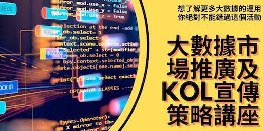 大數據市場推廣及KOL宣傳策略講座