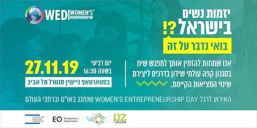 יזמות נשים בישראל?! בואי נדבר על זה