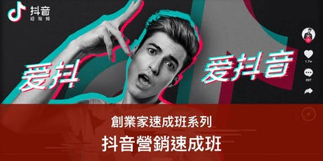 抖音營銷速成班 (26/11) tickets