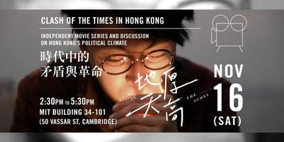 Clash of Times in HK: Lost In the Fumes Screening & Panel《地厚天高》放映及嘉賓對談