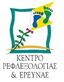 Κέντρο Ρεφλεξολογίας και Έρευνας logo