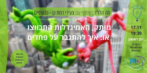 17.11 - מותק האמיגדולות התכווצו או איך להתגבר על פחדים?