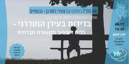 24.11 - בדידות בעידן המודרני - כלים לשיפור תקשורת חברתית