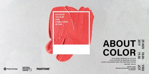 About Color: Pantone Talk 2019
