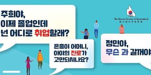 공직진출 설명회