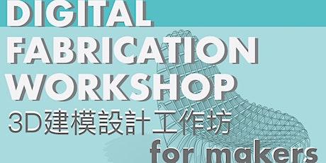 Digital Fabrication Workshop for Makers 3D建模設計工作坊 tickets