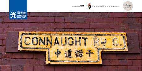 光影香港 – 話說上環那些年 - 口述歷史團 #1 tickets