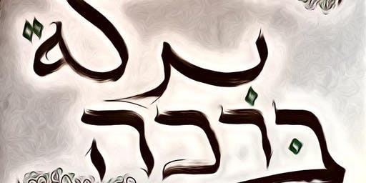Maktuv*: An Afternoon of Islamic and Jewish Calligraphy