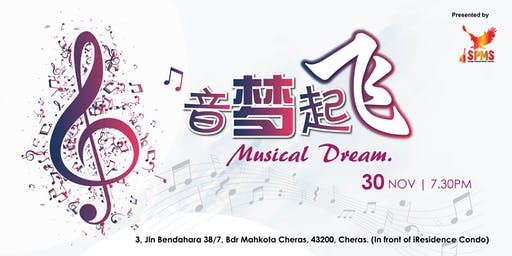 Musical Dream 音梦起飞