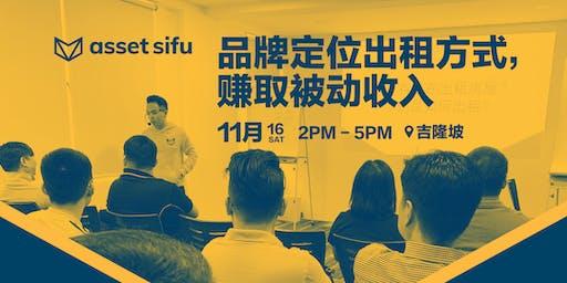 asset sifu 资产管理教程(早鸟免费)