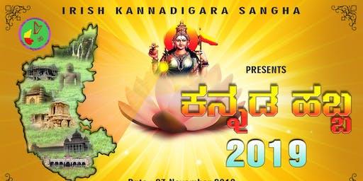 IKS Kannada Habba-19