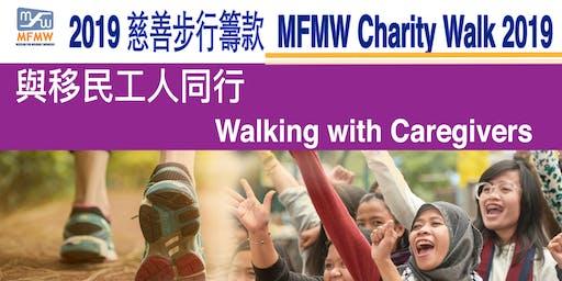 MFMW Charity Walk 2019 :「 與移民工人同行 Walking with Carers」