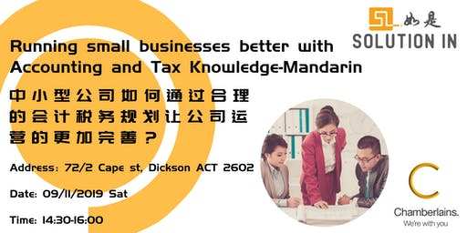 Running small businesses better  with Accounting & Tax Knowledge-Mandarin