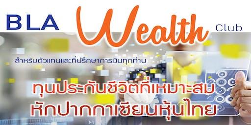 "BLA Wealth Club ประจำเดือนพฤศจิกายน 2562 "" ทุนประกันชีวิตที่เหมาะสม..หักปากกาเซียนหุ้นไทย """