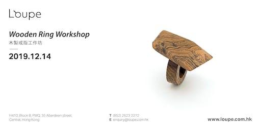 Wooden Ring Workshop 木製戒指工作坊