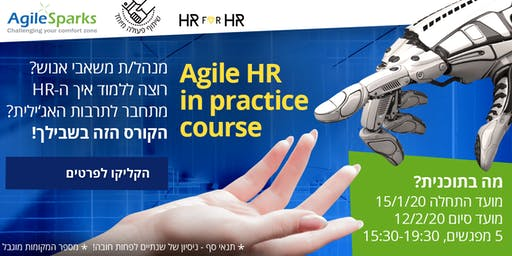 Agile HR in practice course - Israel