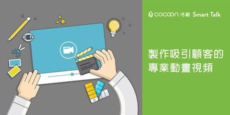 CoCoon Smart Talk: 製作吸引顧客的專業動畫視頻 tickets