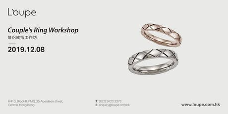 Couple's Ring Workshop  情侶戒指工作坊 tickets