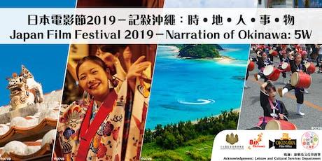 日本電影節2019-記敍沖繩:時‧少年時光 Narration of Okinawa: When (Time) - Moments of Youth tickets