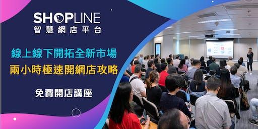 SHOPLINE 智慧網店平台-2小時免費網店開店講座