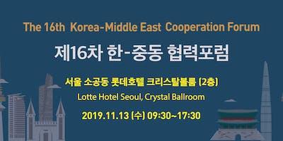 2019 한-중동 협력포럼