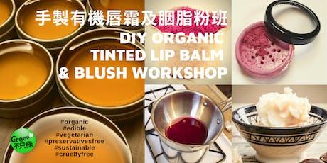 DIY Organic Tinted Lip Balm & Blush 手製有機唇霜(有/無色)及胭脂粉 tickets