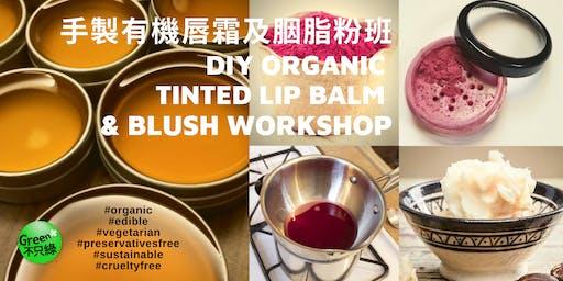 DIY Organic Tinted Lip Balm & Blush 手製有機唇霜(有/無色)及胭脂粉