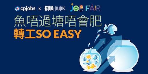 cpjobs x 招職 Job Fair (Nov 2019)