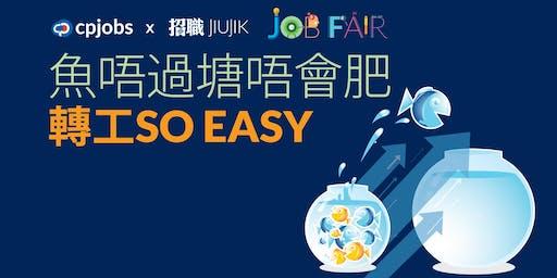 cpjobs x 招職 Job Fair (Dec 2019)