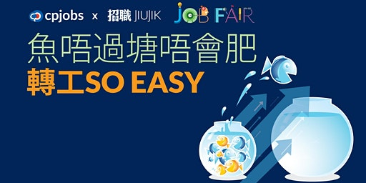 cpjobs x 招職 Job Fair (Jan 2020)