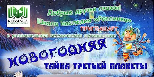 НОВОГОДНЯЯ Tайна Третьей планеты, интерактивный спектакль - Ёлка, подарок