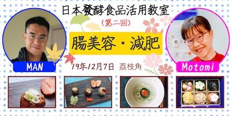 日本發酵食品活用教室:腸美容・減肥 tickets