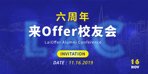 2019 LAC大会 - LaiOffer Alumni Conference