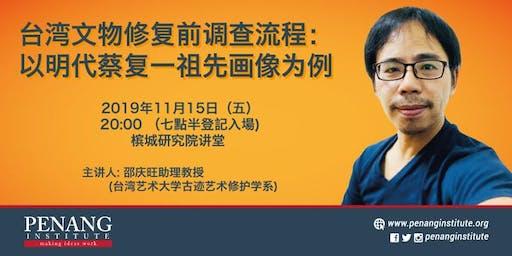 Experiences from Taiwan: Restoring an Ancestral Portrait (Mandarin Forum)