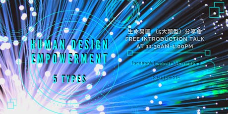 【免費】生命易圖 Human Design Empowerment Free Talk ::五大類型:: tickets