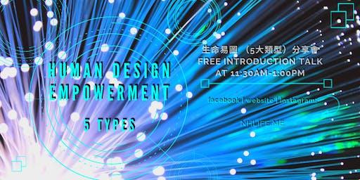 【免費】生命易圖 Human Design Empowerment Free Talk ::五大類型::