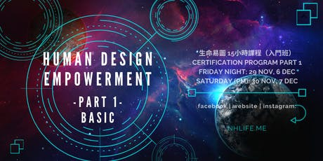 生命易圖証書課程 Human Design Empowerment Certificate Program (Basic) tickets