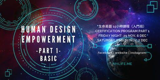 生命易圖証書課程 Human Design Empowerment Certificate Program (Basic)