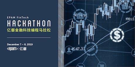 2019 EPAM FinTech Hackathon 亿磐金融科技编程马拉松 tickets