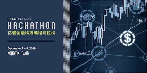 2019 EPAM FinTech Hackathon 亿磐金融科技编程马拉松