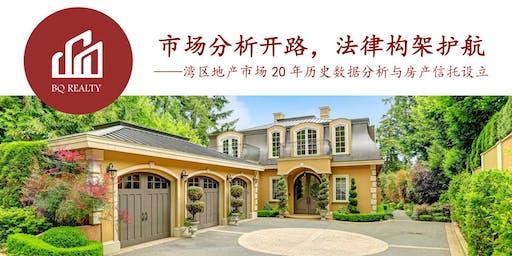 湾区20年住宅地产市场分析与房产信托设立