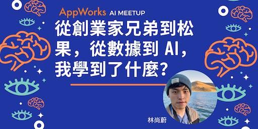 從創業家兄弟到松果,從數據到 AI,我學到了什麼?