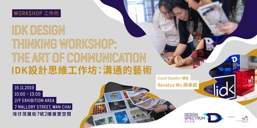 IDK Design Thinking Workshop: The Art of Communication    IDK 設計思維工作坊:溝通的藝術