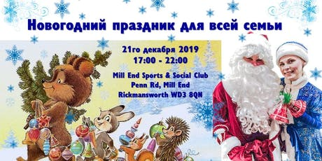 Новогодний праздник с Дедом Морозом и Снегурочкой для всей семьи tickets