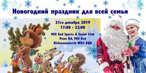 Новогодний праздник с Дедом Морозом и Снегурочкой для всей семьи