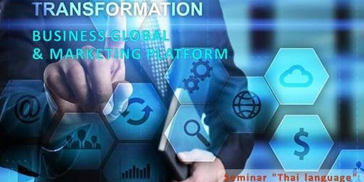 "สัมนา TRANSFORMATION ""Business Global & Marketing Platform"" (Thai Language)"