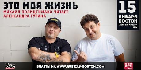 МИХАИЛ ПОЛИЦЕЙМАКО и  АЛЕКСАНДР ГУТИН в Бостоне! tickets