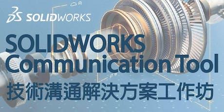 SOLIDWORKS  Communication Tool 技術溝通解決方案工作坊 11月班 tickets